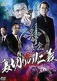 裏切りの仁義[DVD]