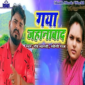 Gaya Jehanabad