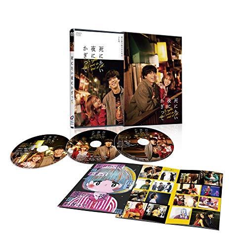 【Amazon.co.jp限定】死にたい夜にかぎって DVD-BOX (2L判ブロマイド2枚セット付)