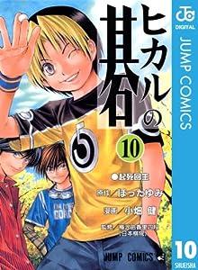 ヒカルの碁 10 (ジャンプコミックスDIGITAL)