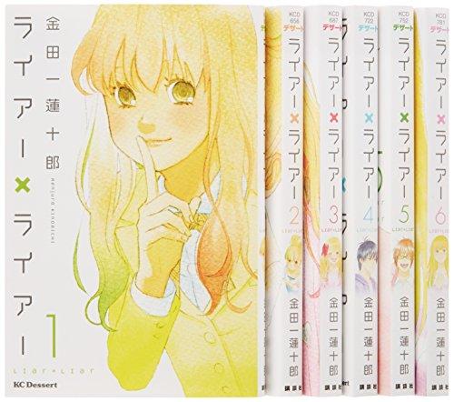 ライアー×ライアー コミック 1-6巻セット (デザートKC)