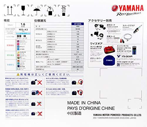 ヤマハ防音型インバータ発電機ホームセンター専用モデルEF16HiS1.6kVA[50Hz/60Hz]直流12V-8A付充電コード標準装備