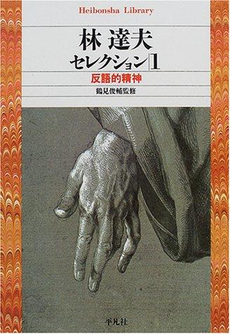 林達夫セレクション〈1〉反語的精神 (平凡社ライブラリー)の詳細を見る