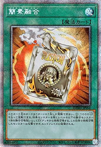 遊戯王カード 簡素融合(プリズマティックシークレットレア) DAWN OF MAJESTY(DAMA) | ドーン・オブ・マジェスティ 通常魔法