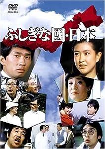 ふしぎな國・日本