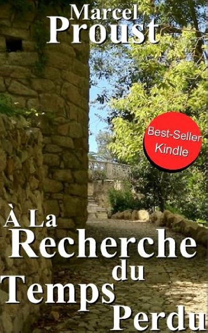間隔差別的融合à la recherche du temps perdu (édition Intégrale, tous les volumes) (French Edition)