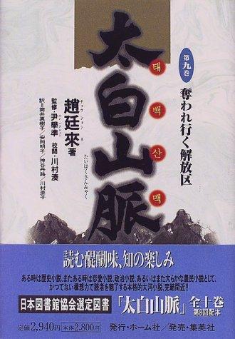 奪われ行く解放区 太白山脈 (9) (太白山脈)の詳細を見る