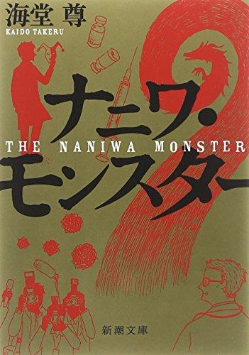 ナニワ・モンスター (新潮文庫)