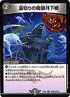 デュエルマスターズDMEX-01/ゴールデン・ベスト/DMEX-01/75/R/[2016]裏切りの魔狼月下城