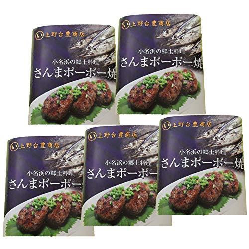 ご飯のお供 海鮮 さんまポーポー焼き70g×15個 福島 お土産 海鮮