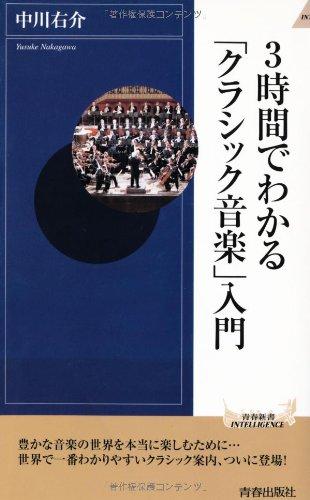 3時間でわかる「クラシック音楽」入門 (青春新書INTELLIGENCE)