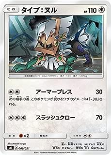 pokemon card Game / PK-SME-009 Type: Null
