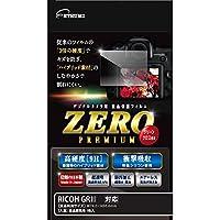 エツミ 液晶保護フィルム ガラス硬度の割れないシートZERO PREMIUM RICOH GRIII対応 ブラック 74.0(W)×50.6(H)mm VE-7555
