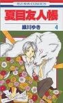 夏目友人帳 4 (花とゆめCOMICS)