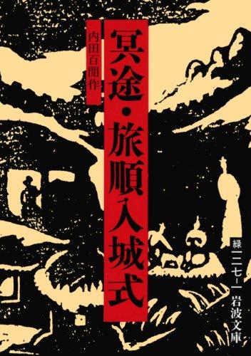 冥途・旅順入城式 (岩波文庫)の詳細を見る