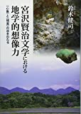 宮沢賢治文学における地学的想像力―〈心象〉と〈現実〉の谷をわたる