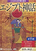エジプト神話 (こどものための聴く絵本) (<CD>)