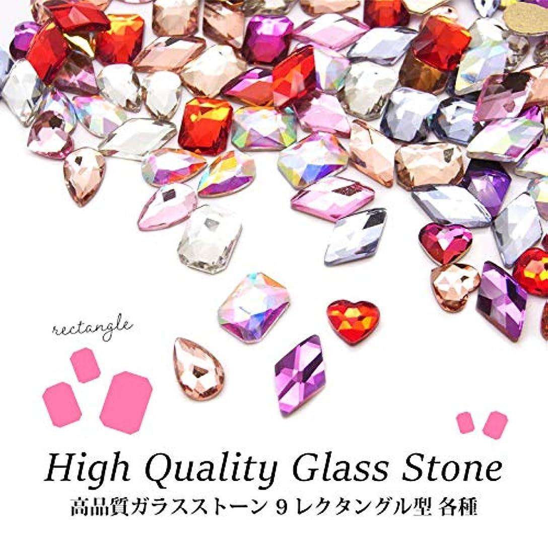 揃える洗剤報酬の高品質ガラスストーン 9 レクタングル型 各種 5個入り (6.ブラックダイヤモンド)