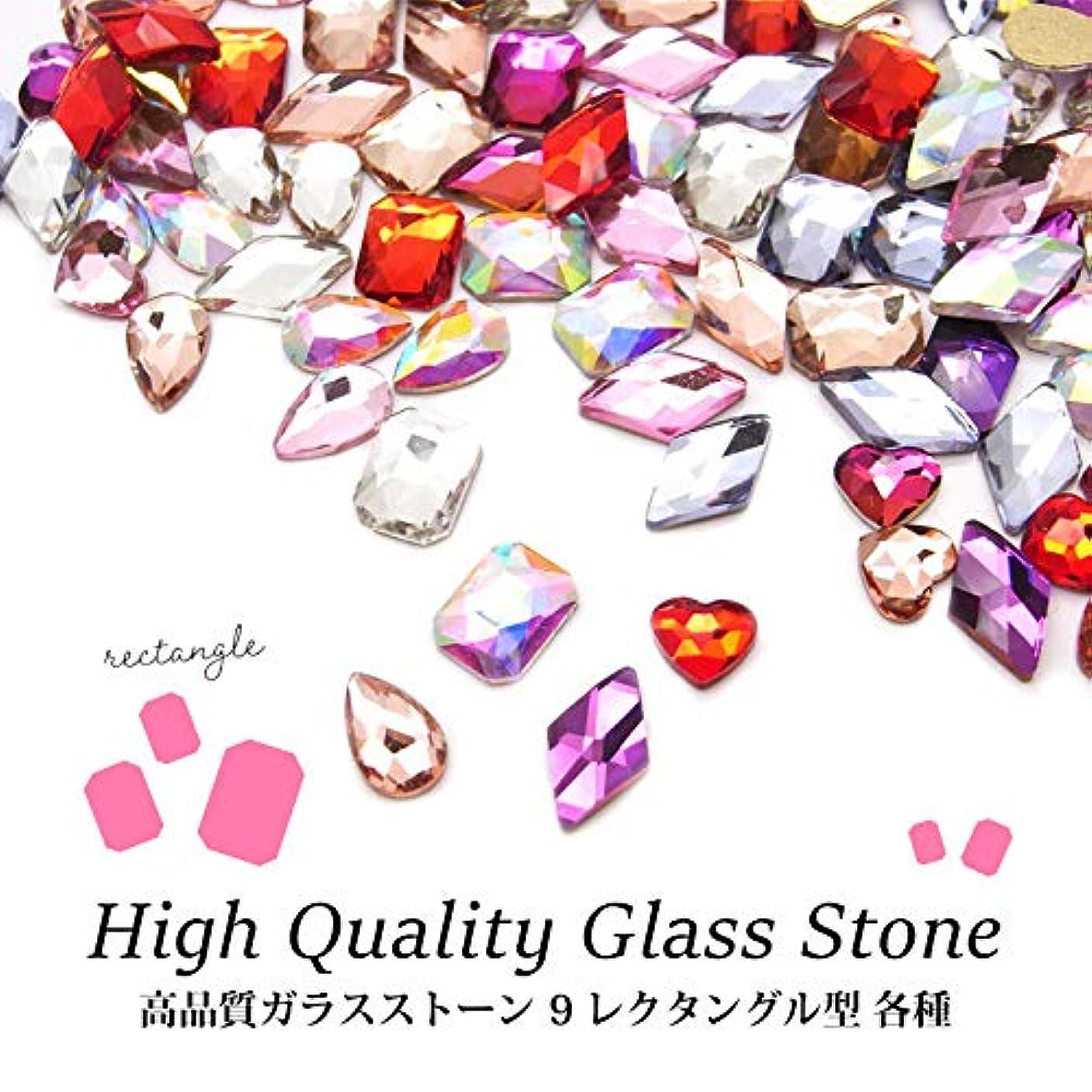 まっすぐ結論全部高品質ガラスストーン 9 レクタングル型 各種 5個入り (4.ライトシャム)