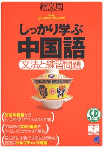 しっかり学ぶ中国語―文法と練習問題 (CD book―Basic language learning series)