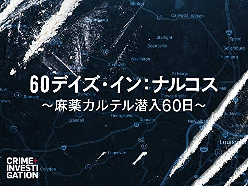 60デイズ・イン:ナルコス 麻薬カルテル潜入60日