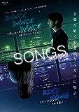 SONGS ソングス「ダンスダンスダンス」と「バードソング」[DVD]
