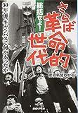 総括せよ!  さらば革命的世代-50年前、キャンパスで何があったか (産経NF文庫)