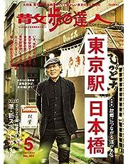 散歩の達人 2021年5月号 [雑誌]《東京駅・日本橋》