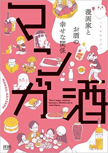 マンガ酒 (ゼノンコミックス)