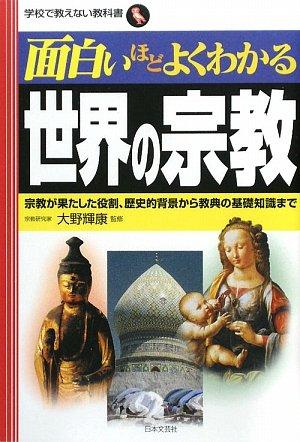 面白いほどよくわかる世界の宗教―宗教が果たした役割、歴史的背景から経典の基礎知識まで (学校で教えない教科書)