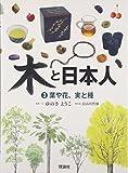 木と日本人〈3〉葉や花、実と種