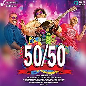 50 50 (Original Motion Picture Soundtrack)