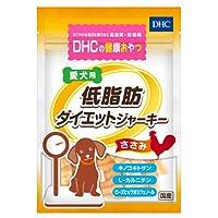 犬用 国産 低脂肪ダイエットジャーキー(ささみ)