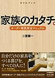 DVDブック「家具のカタチ。~オーダー家具完全マニュアル~」[DVD]