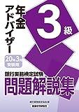 銀行業務検定試験 年金アドバイザー3級問題解説集〈2020年3月受験用〉