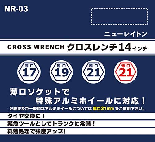ニューレイトンクロスレンチコンパクト14インチ17・19・21・21(薄口)mmNEWRAYTONNR-003