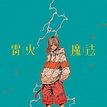 雷火/魔法