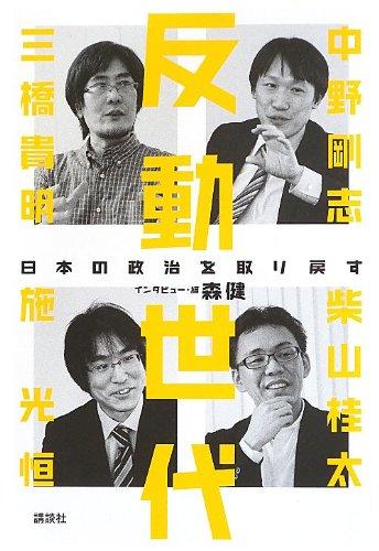 反動世代―日本の政治を取り戻すの詳細を見る