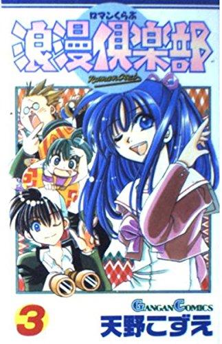 浪漫倶楽部 第3巻 (ガンガンコミックス)