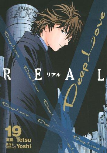 ディープ ラブ リアル 第01-19巻 [Deep Love: Real vol 01-19]