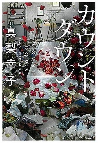 カウントダウン (宝島社文庫)