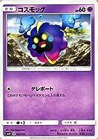 ポケモンカードゲーム SMH GXスタートデッキ コスモッグ   ポケカ 超 たねポケモン