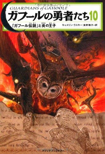ガフールの勇者たち10 「ガフール伝説」と炎の王子
