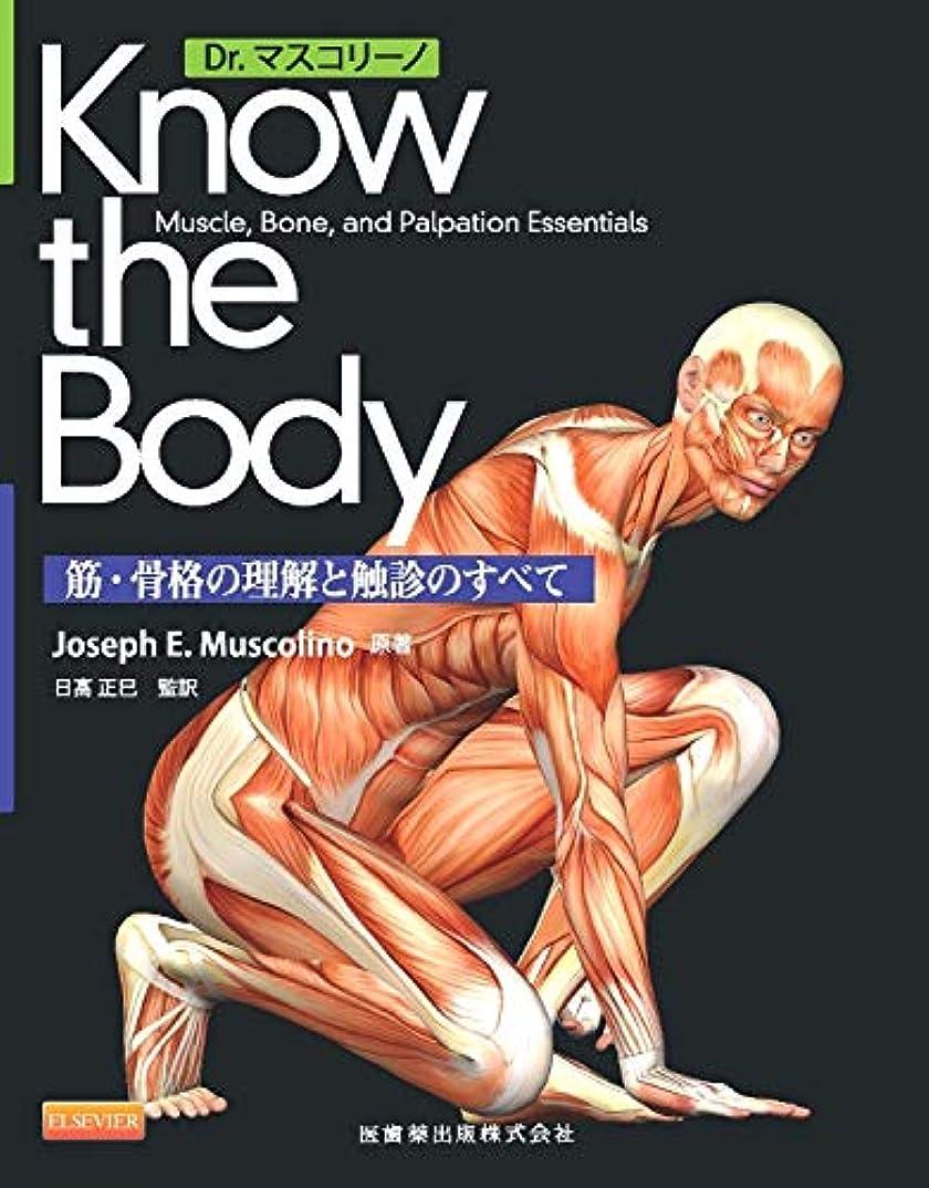 ディスパッチ提唱する後退するDr.マスコリーノ Know the Body  筋?骨格の理解と触診のすべて