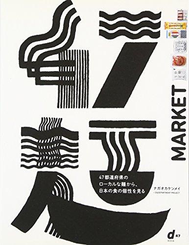 47 麺 MARKET – 47都道府県のローカルな麺から、日本の食の個性を見る –