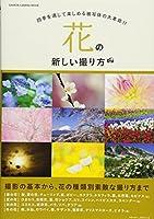 花の新しい撮り方 (Gakken Camera Mook)