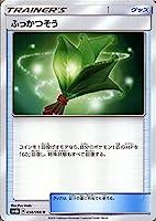 ポケモンカードゲーム ふっかつそう(U) SM6b 拡張強化パック チャンピオンロード サン&ムーン ポケカ