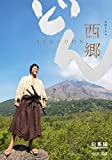大河ドラマ 西郷どん 総集編[DVD]