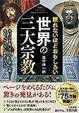 眠れないほどおもしろい世界の三大宗教 (王様文庫)
