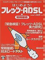 はじめよう!フレッツ・ADSL+常時接続―ブロードバンド常時接続の必修知識大全 (アスキームック―Network magazine mook)